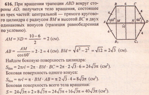 Дана равнобедренная трапеция, боковые стороны которой равны 10 ... | 310x487