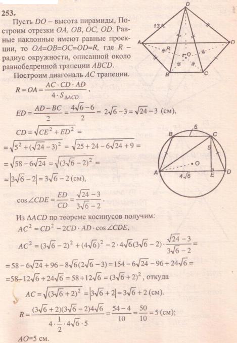 Равнобедренная трапеция - презентация по Геометрии | 679x469