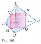 На рисунке 105 изображен тетраэдр abcd ребра которого равны точки